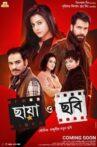 Chhaya O Chhobi Movie Streaming Online Watch on Amazon, Zee5
