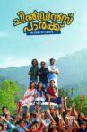 Children's Park Movie Streaming Online Watch on Zee5