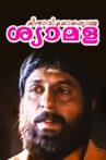 Chinthavishtayaya Shyamala Movie Streaming Online Watch on Amazon
