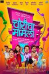 Choricha Mamla Movie Streaming Online Watch on Amazon