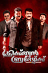 Christian Brothers Movie Streaming Online Watch on Disney Plus Hotstar, Google Play, Manorama MAX, Youtube