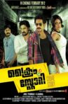 Crime story Movie Streaming Online Watch on MX Player, Sun NXT