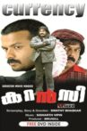 Currency Movie Streaming Online Watch on MX Player, Sun NXT
