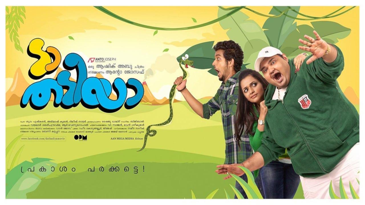 Da Thadiya Movie Streaming Online Watch on Google Play, Manorama MAX, Youtube