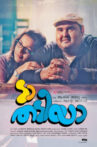 Da Thadiya Movie Streaming Online Watch on Google Play, Manorama MAX, Youtube