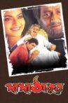 Dada Thakur Movie Streaming Online Watch on Disney Plus Hotstar