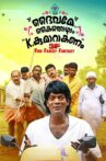 Daivame Kaithozham K.Kumar Akanam Movie Streaming Online Watch on Zee5