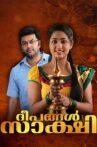 Deepangal Sakshi Movie Streaming Online Watch on Disney Plus Hotstar