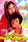 Deepasthambham Mahascharyam Movie Streaming Online Watch on ErosNow, Jio Cinema