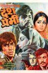 Desh Premee Movie Streaming Online Watch on Jio Cinema, Shemaroo Me