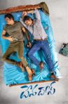 Devadas Movie Streaming Online Watch on Zee5