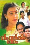 Dheem Tharikida Thom Movie Streaming Online Watch on ErosNow, Jio Cinema