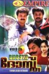 Dhosth Movie Streaming Online Watch on ErosNow, Jio Cinema, MX Player, Sun NXT