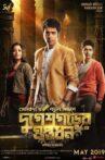 Durgeshgorer Guptodhon Movie Streaming Online Watch on Amazon, Hoichoi