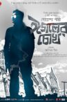 Eagoler Chokh Movie Streaming Online Watch on Hungama, Zee5, iTunes