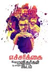 Echcharikkai Movie Streaming Online Watch on Netflix