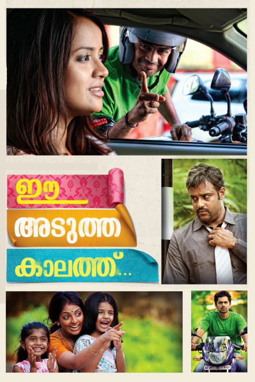Ee Adutha Kaalathu Movie Streaming Online Watch on Google Play, Sun NXT, Youtube