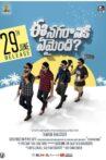 Ee Nagaraniki Emaindi Movie Streaming Online Watch on Amazon, Google Play, Jio Cinema, Netflix , Youtube, iTunes
