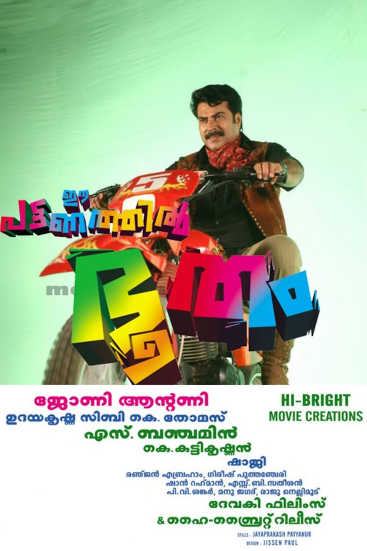 Ee Pattanathil Bhootham Movie Streaming Online Watch on ErosNow, Jio Cinema, Manorama MAX