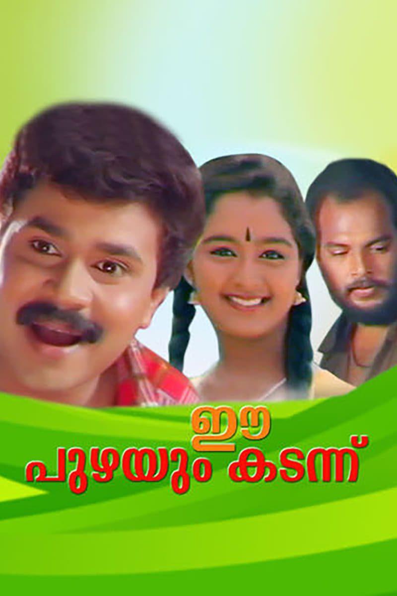 Ee Puzhayum Kadannu Movie Streaming Online Watch on Amazon, Disney Plus Hotstar, Yupp Tv