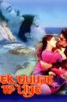 Ek Duuje Ke Liye Movie Streaming Online Watch on Amazon