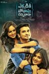 Ekkadiki Pothavu Chinnavada Movie Streaming Online Watch on MX Player, Viu, Voot, Zee5