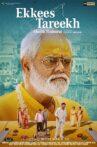Ekkees Tareekh Shubh Muhurat Movie Streaming Online Watch on Jio Cinema, Shemaroo Me