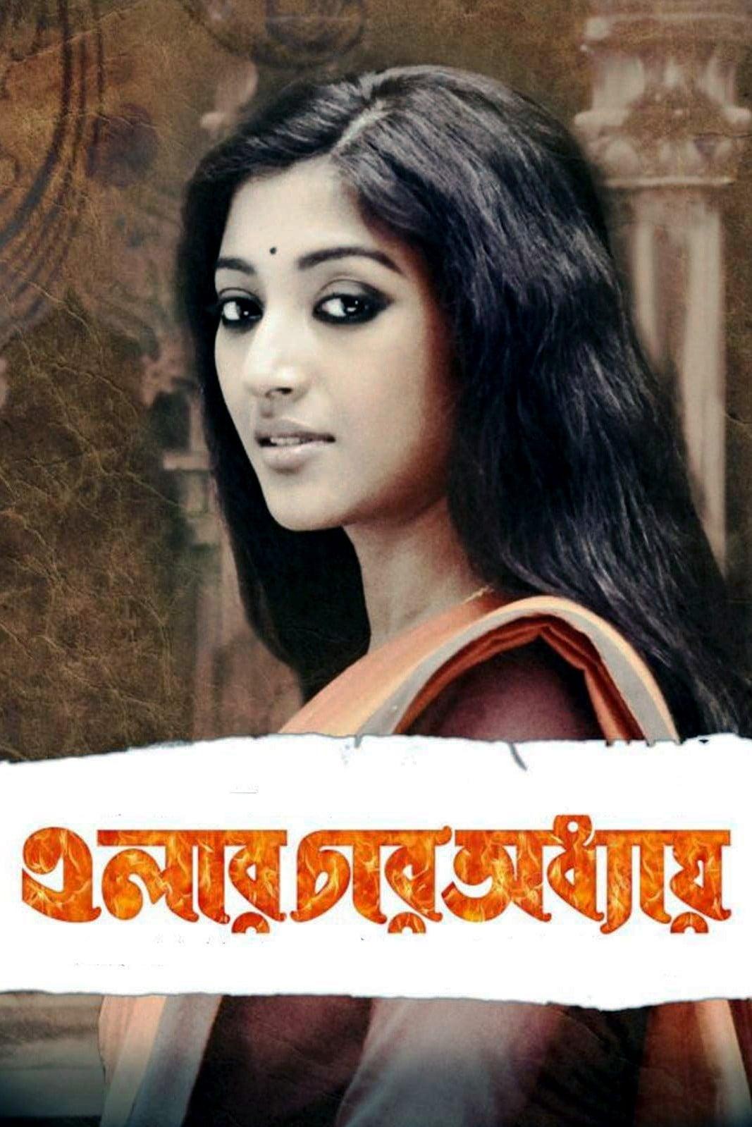 Elar Char Adhyay Movie Streaming Online Watch on Amazon, Zee5