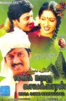 Enga Ooru Pattukaran Movie Streaming Online Watch on ErosNow, Jio Cinema, Yupp Tv