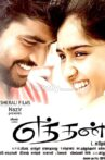 Eththan Movie Streaming Online Watch on Amazon