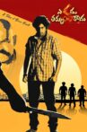 Evadu Thakkuva Kaadu Movie Streaming Online Watch on Amazon