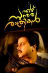 Ezhu Sundara Rathrikal Movie Streaming Online Watch on MX Player, Sun NXT