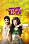 Faande Poriya Boga Kande Re Movie Streaming Online Watch on Disney Plus Hotstar, Hoichoi, Hungama
