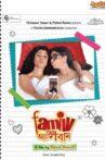 Family Album Movie Streaming Online Watch on ErosNow, Jio Cinema, Zee5