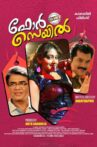 For Sale Movie Streaming Online Watch on Manorama MAX