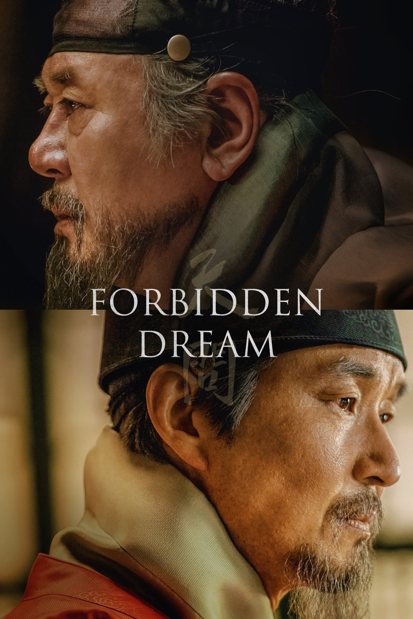 Forbidden Dream Movie Streaming Online Watch on Tubi