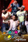 Four Friends Movie Streaming Online Watch on Disney Plus Hotstar, MX Player, Sun NXT
