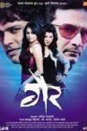 Gaiir Movie Streaming Online Watch on Amazon, Zee5