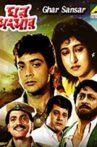 Ghar Sansar Movie Streaming Online Watch on ErosNow, Jio Cinema, MX Player, Voot