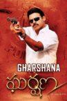 Gharshana Movie Streaming Online Watch on Amazon