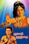 Gnana Kuzhandhai Movie Streaming Online Watch on ErosNow