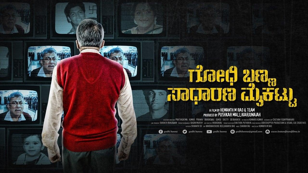 Godhi Banna Sadharana Mykattu Movie Streaming Online Watch on Disney Plus Hotstar