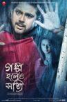 Golpo Holeo Shotti Movie Streaming Online Watch on Hoichoi, Hungama