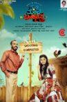 Gubbi Mele Brahmastra Movie Streaming Online Watch on Amazon