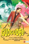 Gudgudee Movie Streaming Online Watch on Amazon