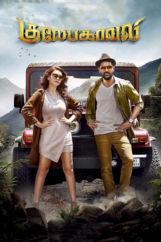 Gulaebaghavali Movie Streaming Online Watch on Disney Plus Hotstar, MX Player, Sun NXT, Viu