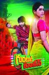Guntur Talkies Movie Streaming Online Watch on Amazon, Zee5