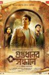 Guptodhoner Sondhane Movie Streaming Online Watch on Amazon, Disney Plus Hotstar, Hoichoi