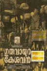 Guruvayoor Kesavan Movie Streaming Online Watch on ErosNow, Jio Cinema