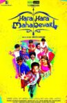 Hara Hara Mahadevaki Movie Streaming Online Watch on Amazon